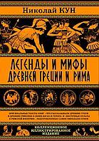 Кун Н. А.: Легенды и мифы Древней Греции и Рима. Что рассказывали древние греки и римляне о своих богах и