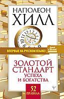 Хилл Н.: Золотой стандарт успеха и богатства. 52 правила. Впервые на русском языке!