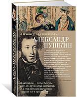 Пушкин А. C.: Я помню чудное мгновенье…