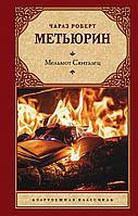 Метьюрин Ч. Р.: Мельмот Скиталец. Зарубежная классика