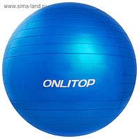 Фитбол, ONLITOP, d=75 см, 1000 г, антивзрыв, цвет голубой