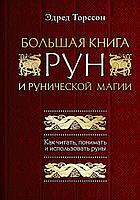 Торссон Э.: Большая книга рун и рунической магии. Как читать, понимать и использовать руны