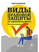 Назханов Т.: Виды правовой защиты от кибербуллинга