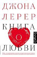 Лерер Дж.: Книга о любви