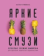 Ермолаева Н. А.: Яркие смузи. Простые свежие напитки для здоровья, бодрости и удовольствия