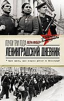 Инбер В.: Почти три года. Ленинградский дневник