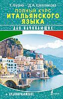 Буэно Т., Шевлякова Д. А.: Полный курс итальянского языка для начинающих + аудиоприложение