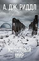 Риддл А. Дж.: Холодный мир