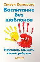 Камарата С.: Воспитание без шаблонов: Научитесь слышать своего ребенка