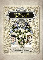 Макэлрой С., Макэлрой Д.: Чумовой доктор. Пугающая и забавная история медицины. Предисловие Доброг