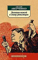 Аверченко А. Т.: Дюжина ножей в спину революции
