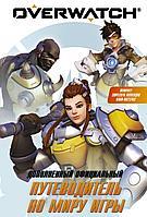 Уинтерс Т., Уэтт К. З.: Overwatch: Дополненный официальный путеводитель по миру игры + коллекция постеров