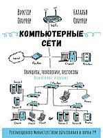 Олифер В. Г., Олифер Н. А.: Компьютерные сети. Принципы, технологии, протоколы (Юбилейное издание)