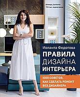 Федотова И. В.: Правила дизайна интерьера. 1000 советов как сделать ремонт без дизайнера