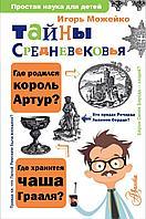 Можейко И. В.: Тайны Средневековья