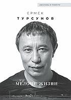 Турсунов Е.: Мелочи жизни (новое издание)
