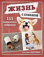Зенфтлебен А.-М.: Жизнь с собакой. 111 невероятных лайфхаков