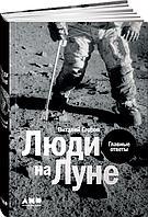 Егоров В.: Люди на Луне: Главные ответы + 1