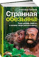 Соколов А.: Странная обезьяна: Куда делась шерсть и почему люди разного цвета