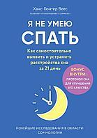 Веес Х.-Г.: Я не умею спать. Как самостоятельно выявить и устранить расстройства сна за 21 день