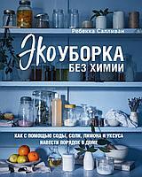 Салливан Р.: Экоуборка без химии. Как с помощью соды, соли, лимона и уксуса навести порядок в доме
