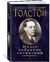 Толстой А. Н.: Малое собрание сочинений/Толстой А.Н.