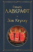 Лавкрафт Г. Ф.: Зов Ктулху. Всемирная литература (новое оформление)