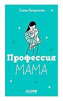 Патрикеева Е.: Профессия мама