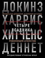 Хитченс К., Докинз Р. и др.: Четыре всадника: Докинз, Харрис, Хитченс, Деннет