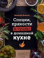 Онегин А.: Специи, пряности и травы в домашней кухне