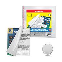 Набор пластиковых обложек Glossy Clear для учебников, с клеевым краем, 232х440мм
