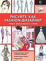 Нейлд Р.: Рисуйте как fashion-дизайнер. Уроки визуального стиля