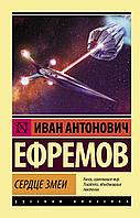 Ефремов И. А.: Сердце Змеи