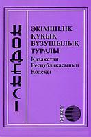Кодекс Республики Казахстан об административных правонарушениях 2020г. (каз.яз)