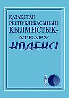 Уголовно-исполнительный кодекс Республики Казахстан 2020 г. (каз.яз)
