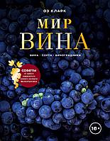 Кларк О.: Мир вина. Вина, сорта, виноградники