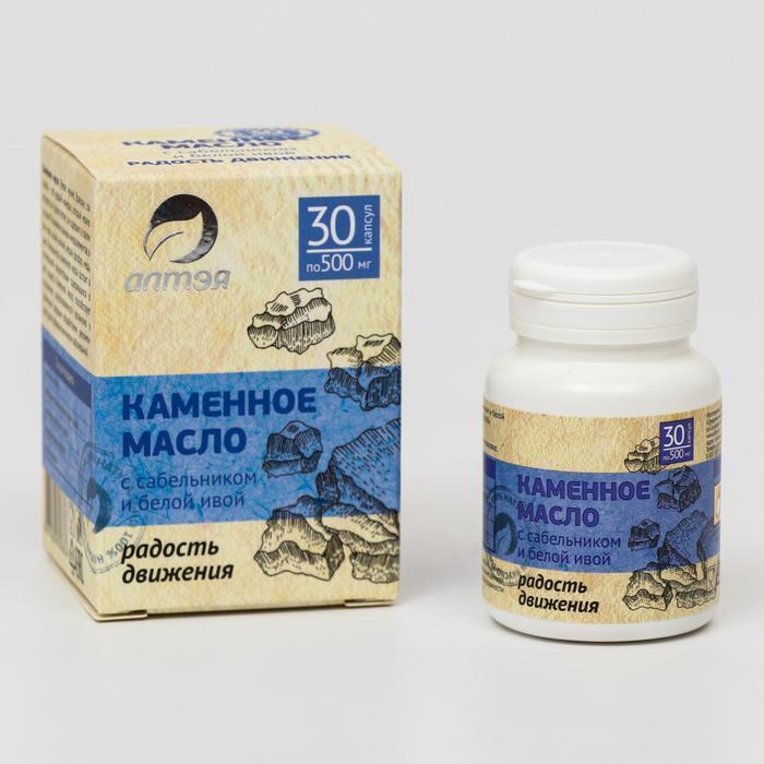 Каменное масло «Радость движения» с сабельником и белой ивой, 30 капсул по 500 мг - фото 1