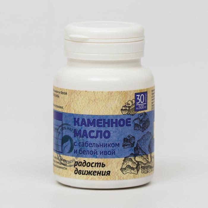Каменное масло «Радость движения» с сабельником и белой ивой, 30 капсул по 500 мг - фото 2