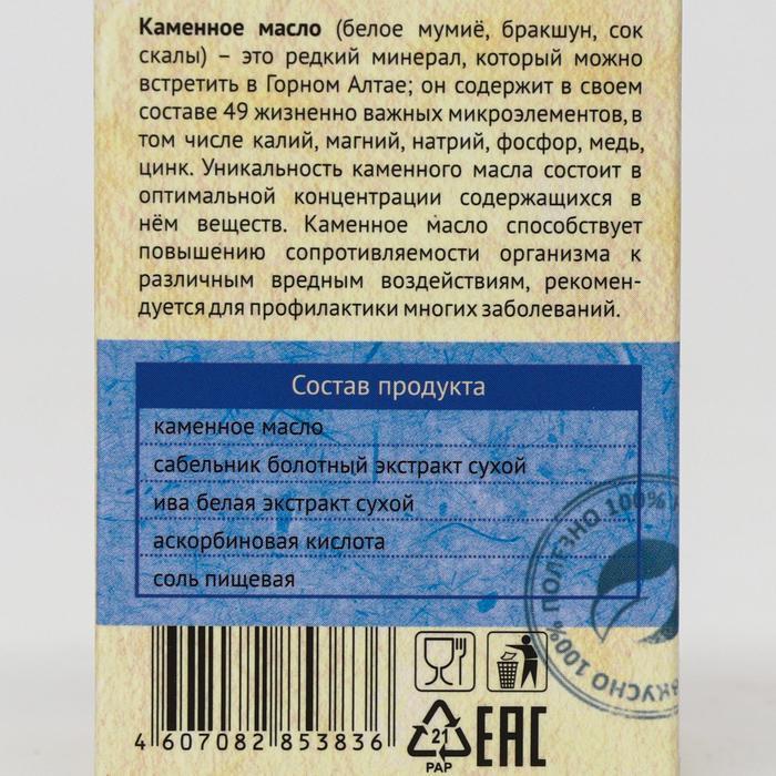 Каменное масло «Радость движения» с сабельником и белой ивой, 30 капсул по 500 мг - фото 5