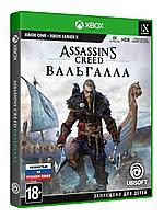 Assassin's Creed Valhalla/Вальгалла X-Box One