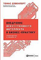 Дейвенпорт Т.: Внедрение искусственного интеллекта в бизнес-практику