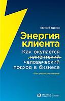 Щепин Е.: Энергия клиента: Как окупается человеческий подход в бизнесе