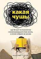 Пауэр М.: Какая чушь. Как 12 книг по психологии сначала разрушили мою жизнь, а потом собрали ее заново