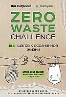 Потрекий Я.: ZERO WASTE CHALLENGE. 155 шагов к осознанной жизни