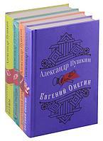 Пушкин А. С.: Юбилейное издание А. С. Пушкина с иллюстрациями (комплект из 4 книг)