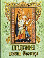Хайям О.: Шедевры поэзии Востока