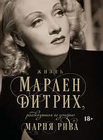 Рива М.: Жизнь Марлен Дитрих, рассказанная ее дочерью
