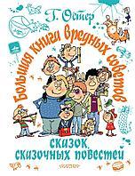 Остер Г. Б.: Большая книга вредных советов, сказок, сказочных повестей
