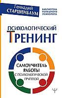 Старшенбаум Г. В.: Психологический тренинг. Самоучитель работы с психологической группой