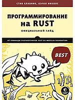 Клабник С., Николс К.: Программирование на Rust